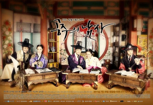 The Princess' Man korean drama