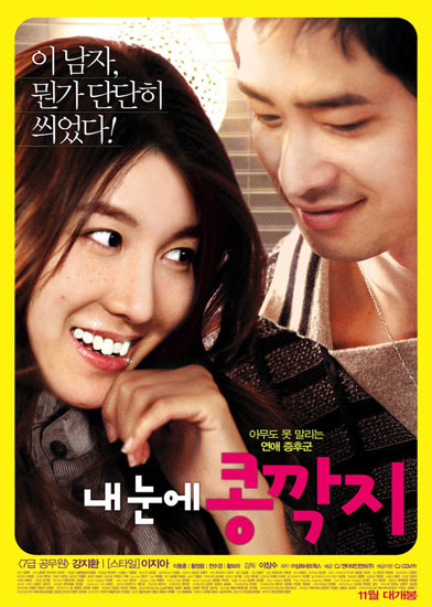 The Relation of Face Mind korean movie
