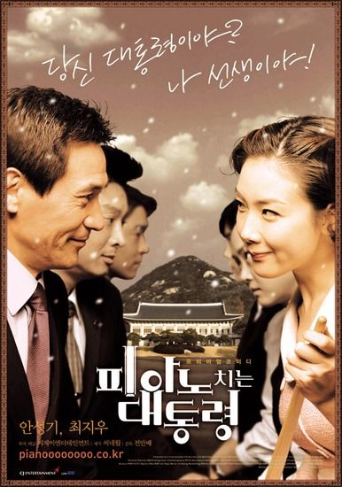The Romantic President korean movie