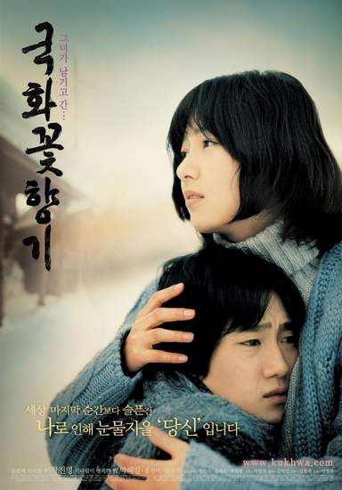 The Scent of Love korean movie