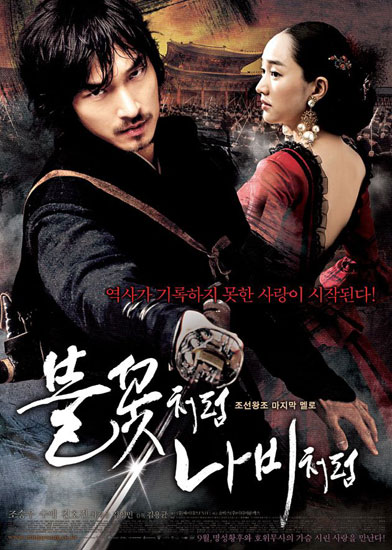 The Sword with No Name korean movie