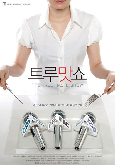 The True-taste Show korean movie