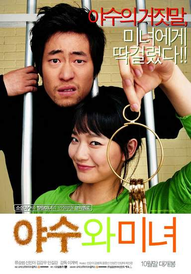 The beast and the Beauty korean movie