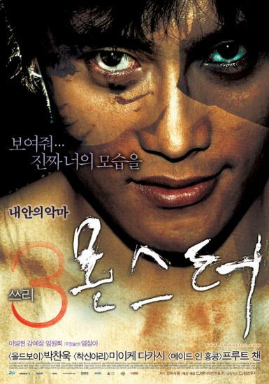 Three Monster korean movie