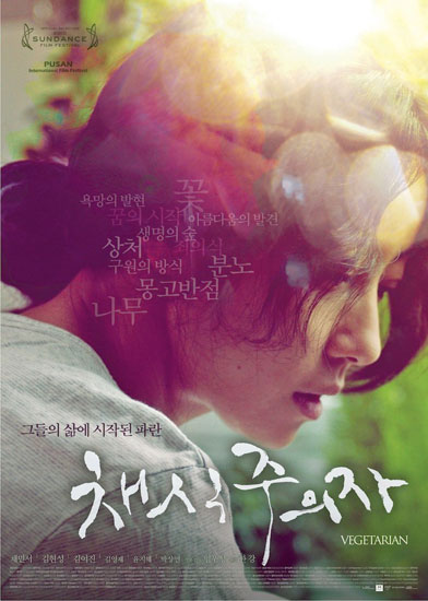 Vegetarian korean movie