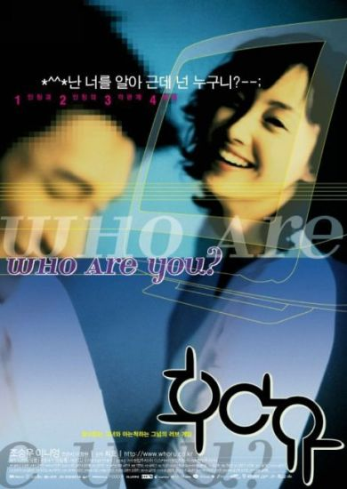 Who Are You korean movie