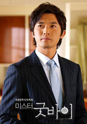 Ahn Jae Wook korean actor