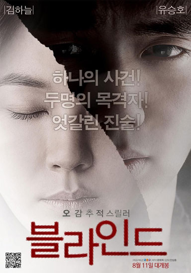 Blind korean movie