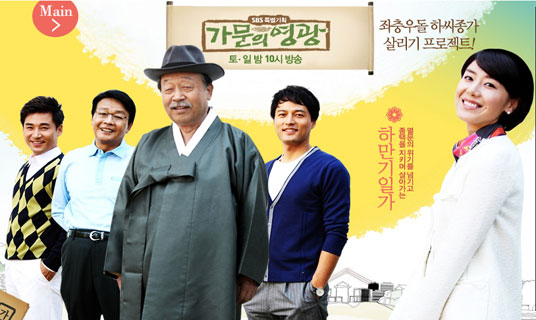 family-honor-banner korean drama