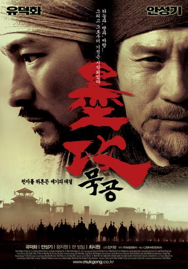 A Battle of Wits korean movie