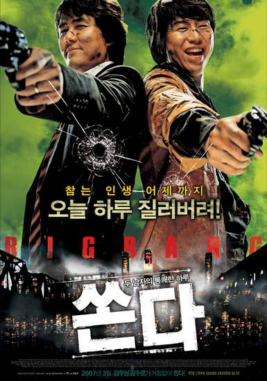 Big Bang korean movie