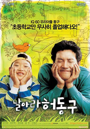 Bunt korean movie
