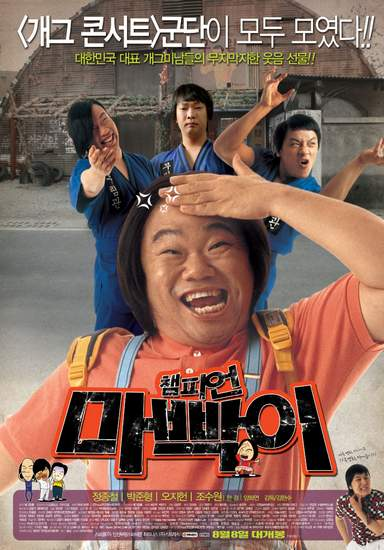 Champion Mabbak korean movie