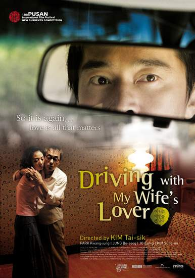 Driving With My Wife's Lover korean movie