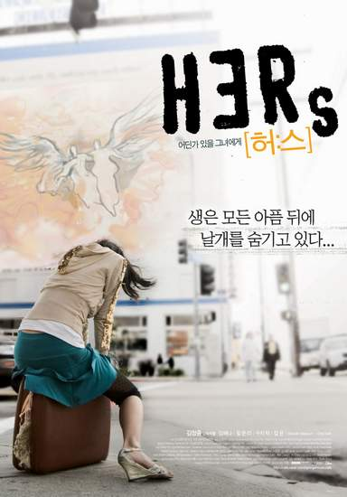 HERs korean movie
