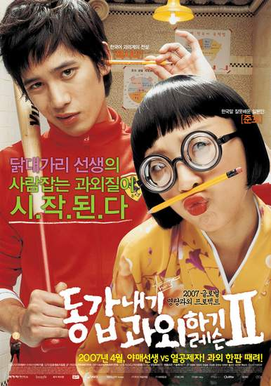 My Tutor Friend Lesson II korean movie
