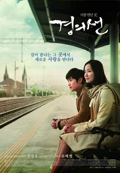 The Railroad korean movie