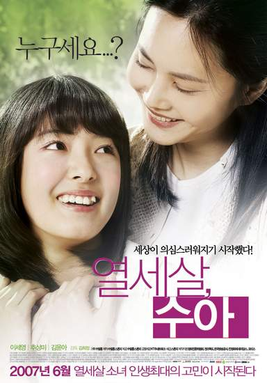 The Wonder Years korean movie