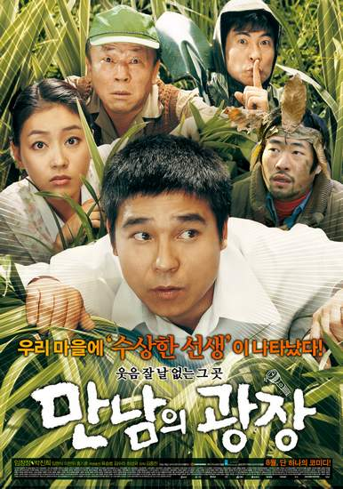 Underground Rendez-vous korean movie