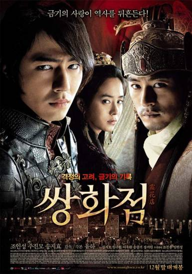 A Frozen Flower korean movie