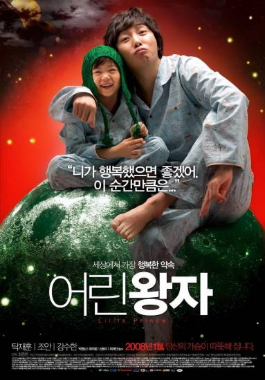 koreanmovie-little-prince