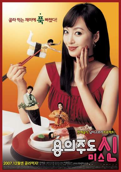 koreanmovie-miss-goldigger