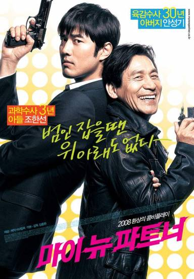 koreanmovie-my-new-partner