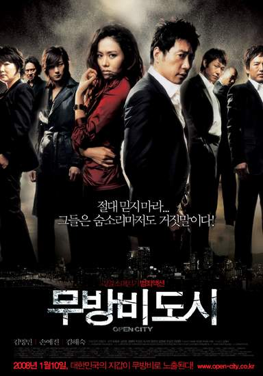 koreanmovie-open-city