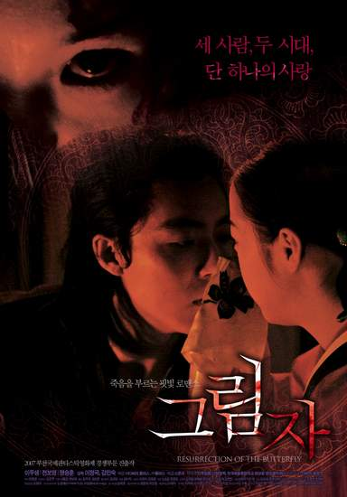 koreanmovie-resurrection-of-the-butterfly
