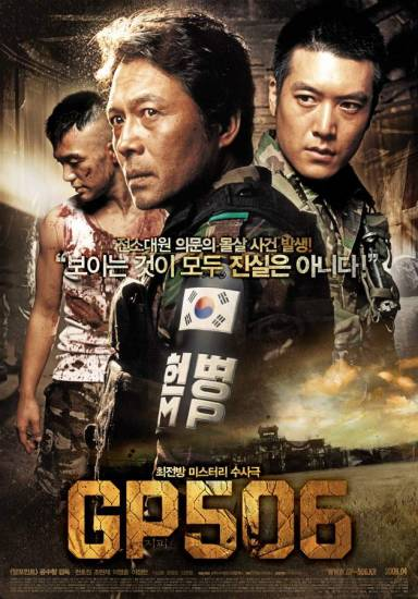 koreanmovie-the-guard-post-gp506