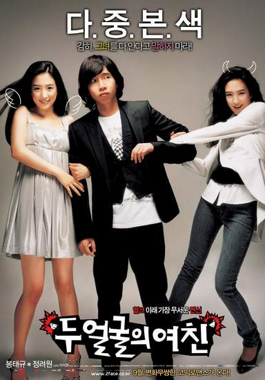 koreanmovie-two-faces-of-my-girlfriend