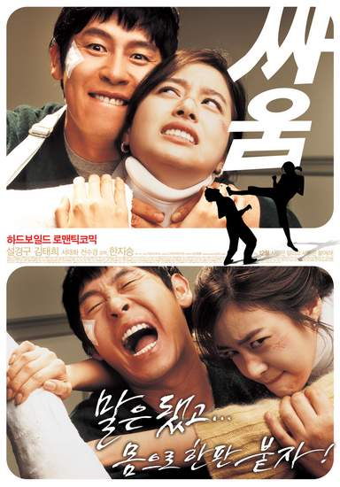 koreanmovie-venus-and-mars