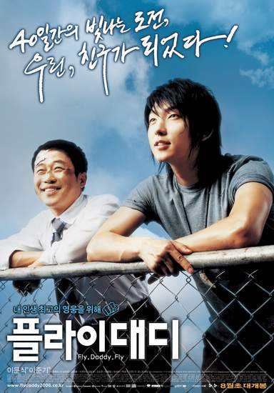 Fly, Daddy, Fly korean movie