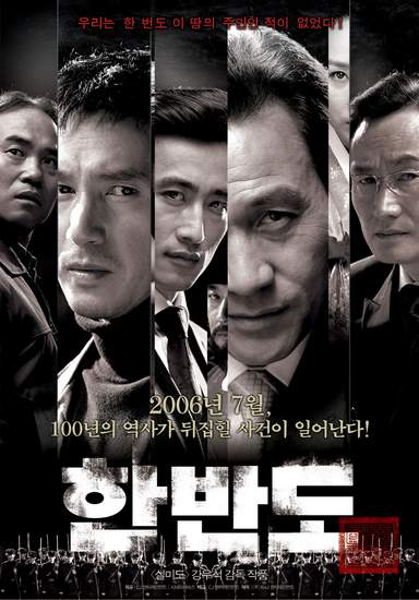 Hanbando korean movie