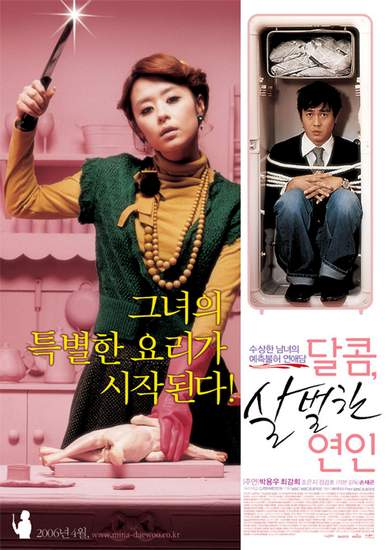 My Scary Girl korean movie