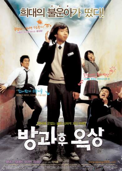 See You After School korean movie