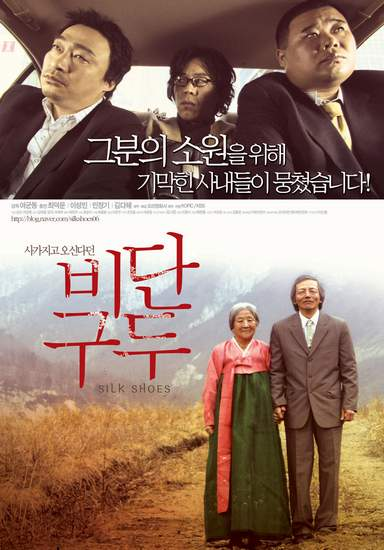 Silk Shoes korean movie