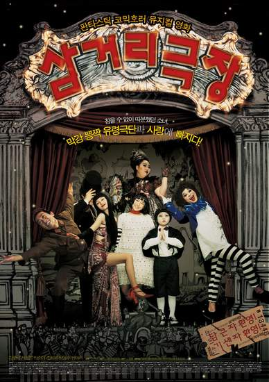 The Ghost Theater korean movie