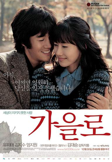 Trace of Love korean movie