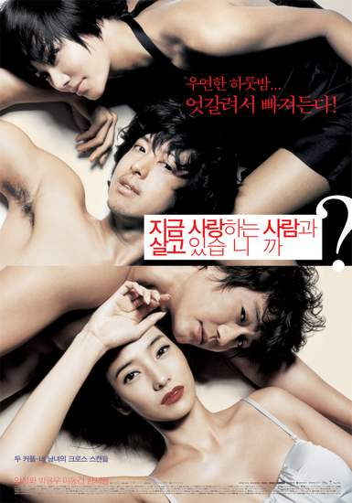 Changing Partners korean movie