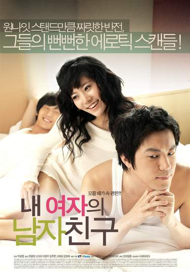 Cheaters korean movie