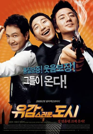 City of Damnation korean movie