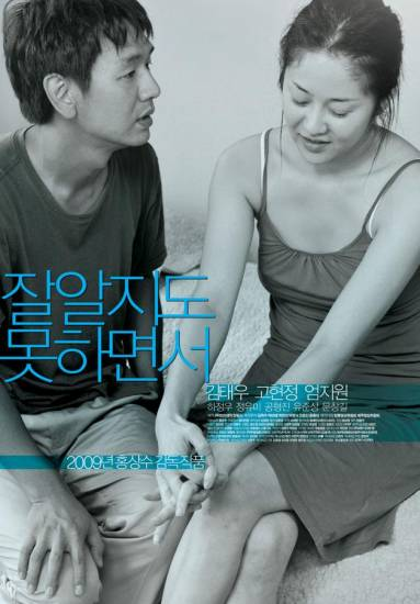 Like You Know It All korean movie