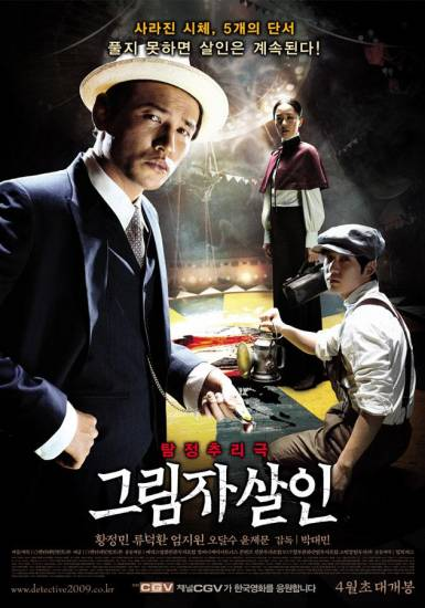 Private Eye korean movie