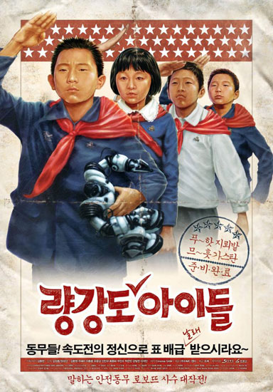Ryang-kang-do: Merry Christmas, North!  korean movie