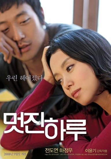 my-dear-enemy korean movie
