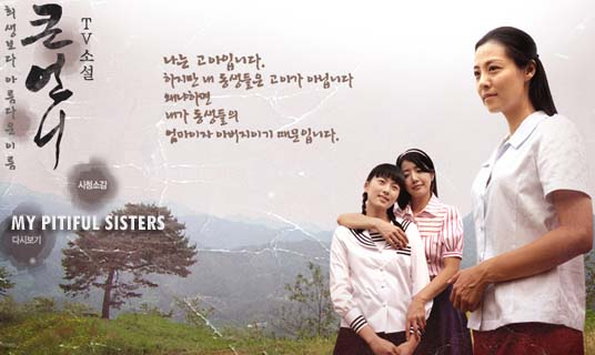 my-pityful-sister-korean drama