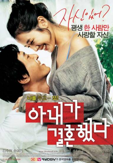 my-wife-got-married korean movie