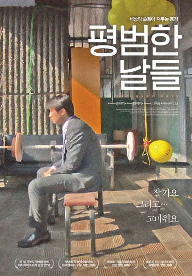 Ordinary Days korean movie