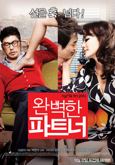 Perfect Partner  korean movie